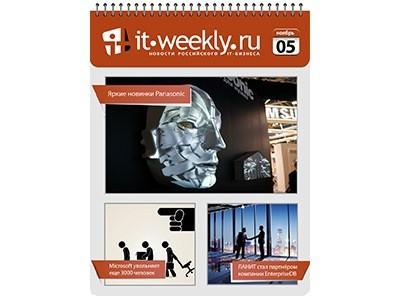 Обзор IT-Weekly (27.10 – 02.11)