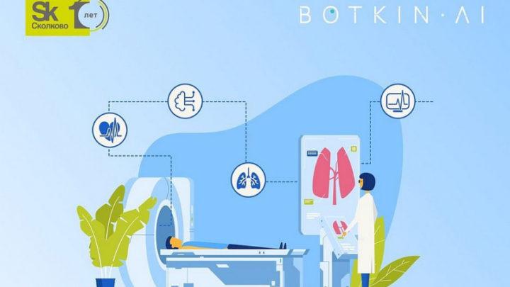 Botkin.AI получил регистрационное удостоверение на диагностическую платформу с ИИ