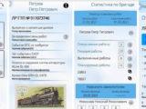 «РЖД» внедряет отечественное ПО для обслуживания сетей связи